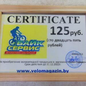 Сертификат 125руб.