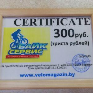 Сертификат 300руб.