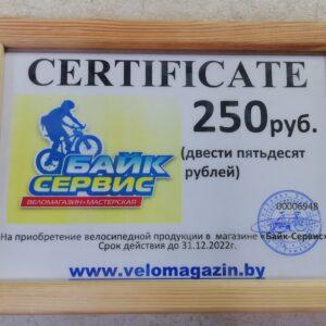Сертификат 250руб.