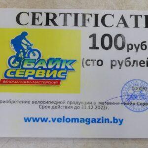 Сертификат 100руб.