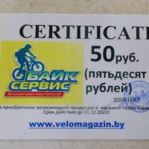 Сертификат 50руб.
